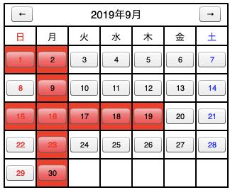 2019夏休みスケジュール
