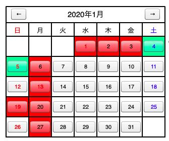 美容室石巻oovo2020.1月定休日