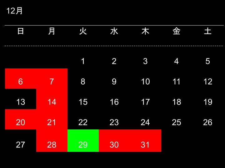 2020 年カレンダー 12月定休日