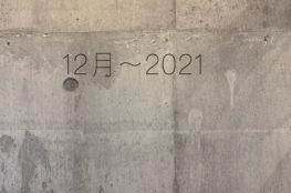2020,12月定休日とお正月休み石巻oovo