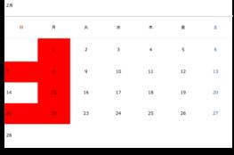 オーヴォ2021 2月スケジュール